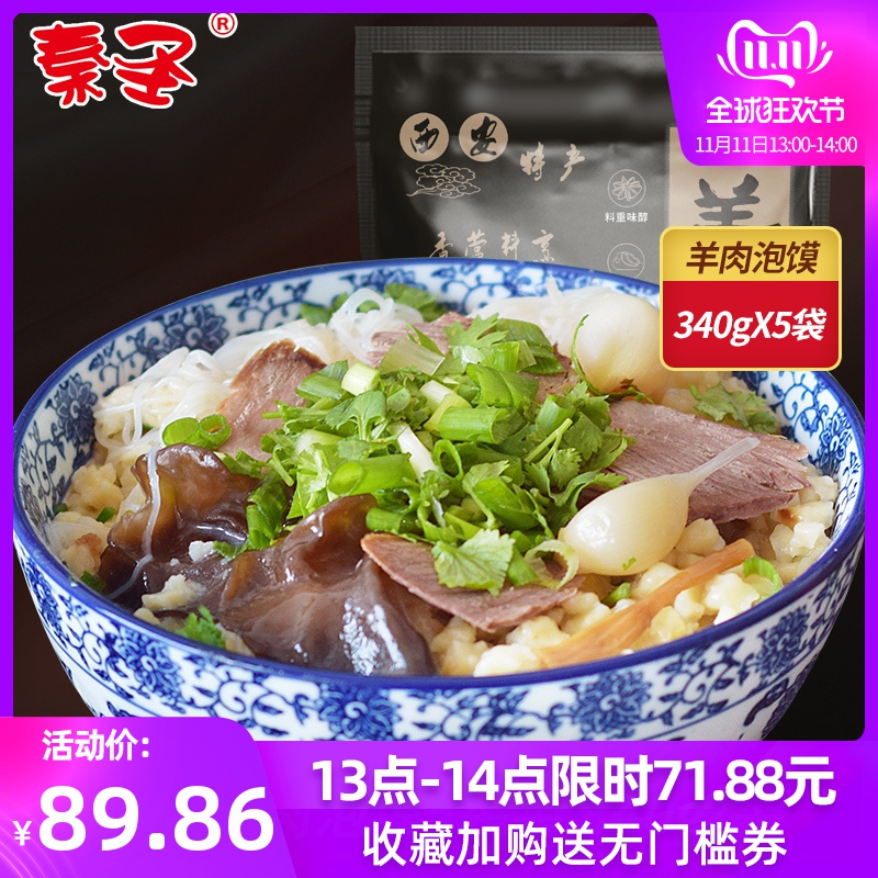秦圣羊肉泡馍5袋装1700g速食半成品 西安特产小吃 陕西名吃包邮