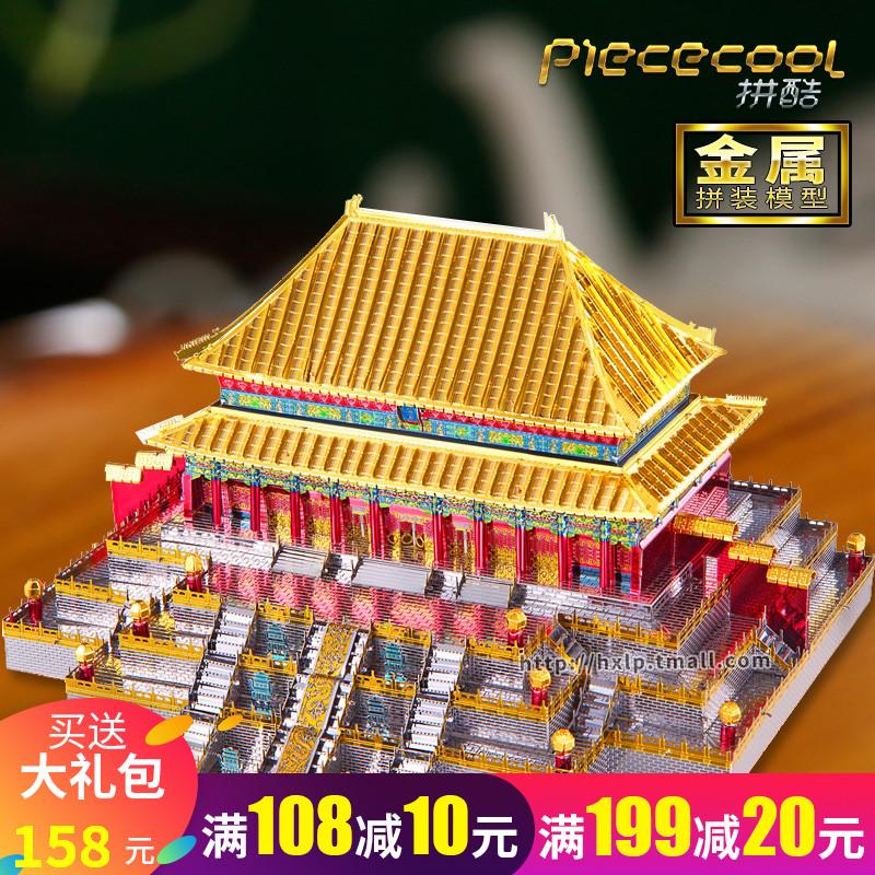 拼酷3D立体金属拼图紫禁城故宫太和殿建筑拼装模型成人手工玩具