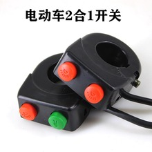 电动车大灯开关踏板摩托车电瓶ji11改装远in关喇叭按钮配件