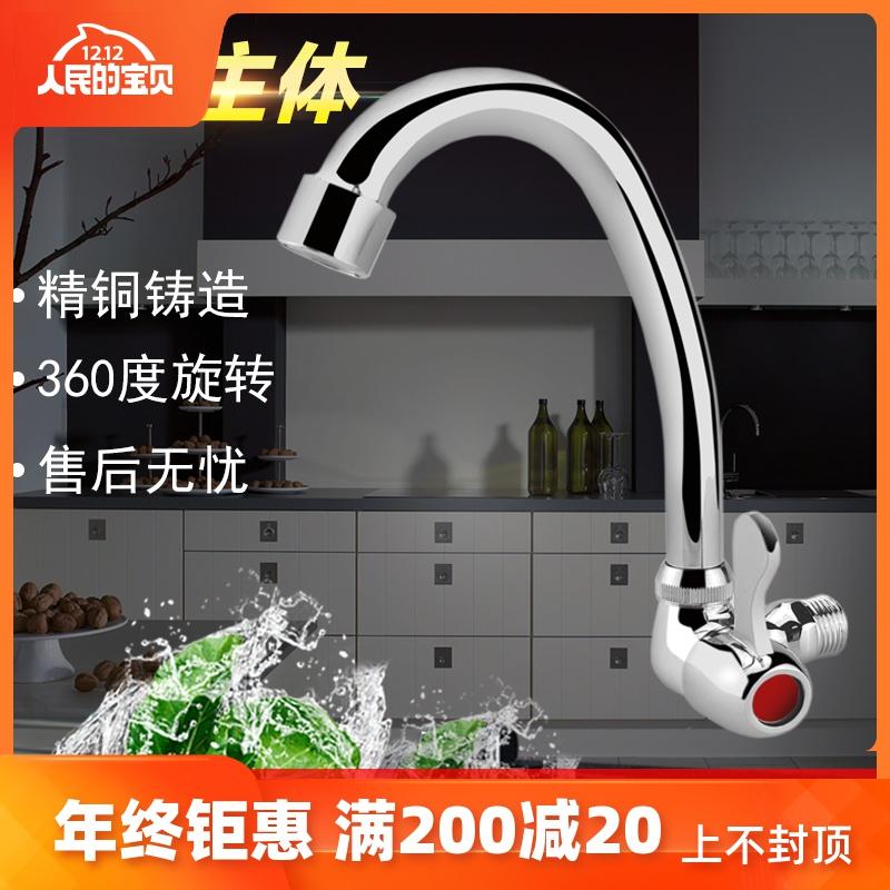 全铜厨房龙头入墙式洗菜盆水龙头单冷旋转面盆水槽龙头全铜阀芯