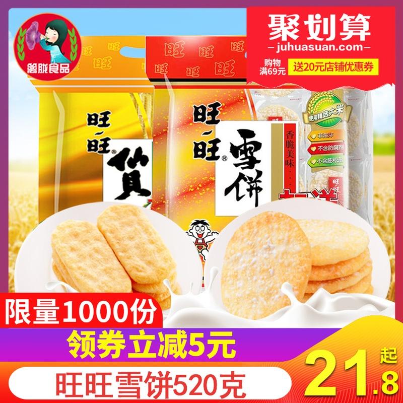 旺旺雪饼仙贝520g*1袋膨化酥脆饼干大米饼芝士仙贝儿童大礼包零食