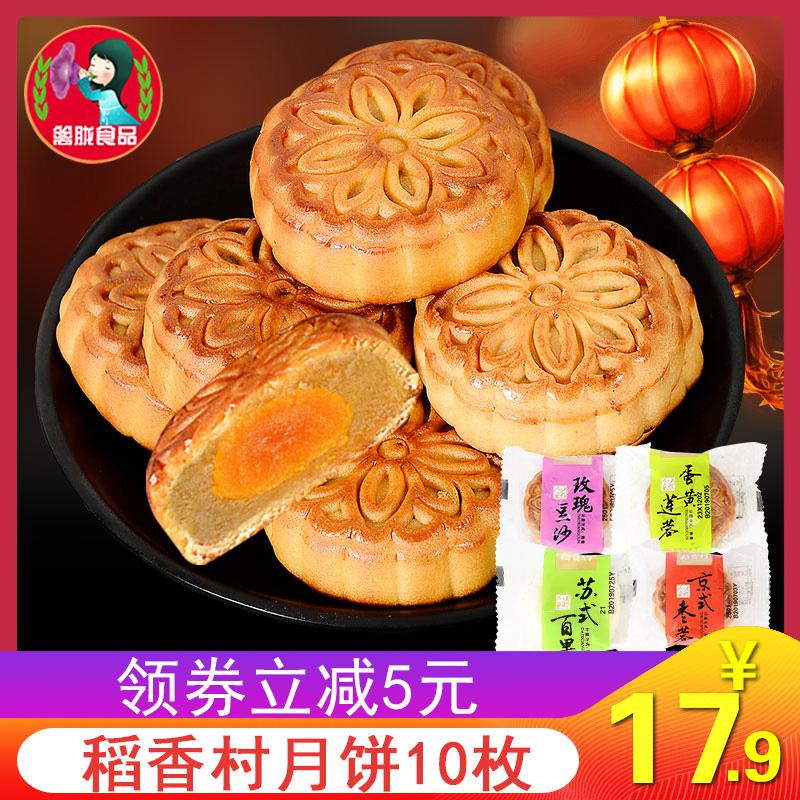 稻香村月饼多口味传统糕点心中秋月饼豆沙百果枣蓉蛋黄莲蓉月饼