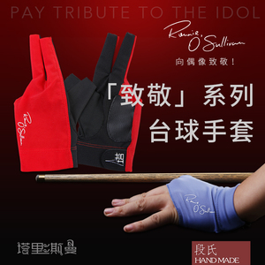 Tarisman three-finger mitts two fingers black eight nine ball snooker cue snooker accessories supplies men and women