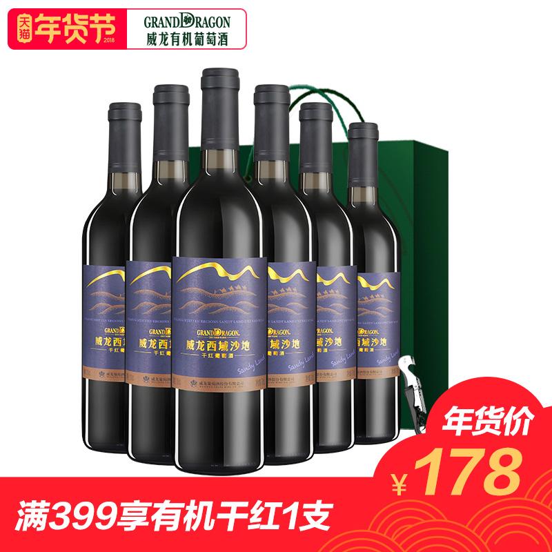 威龙葡萄酒西域沙地干红 整箱包邮 正品红酒 官方直营 好喝不贵