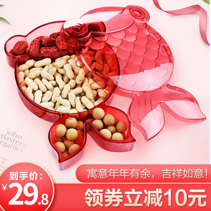 创意金鱼果盘春节过年货喜庆糖果盒分格客厅茶几家用坚果盘零食盘
