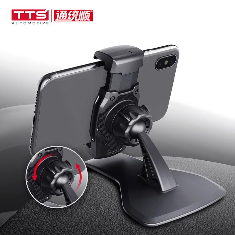 通统顺车载手机支架汽车仪表台手机架车内夹子卡扣式导航支撑架T9