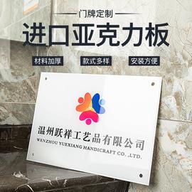 公司门牌亚克力广告牌定做定制企业招牌牌匾制作形象牌展示牌厂牌