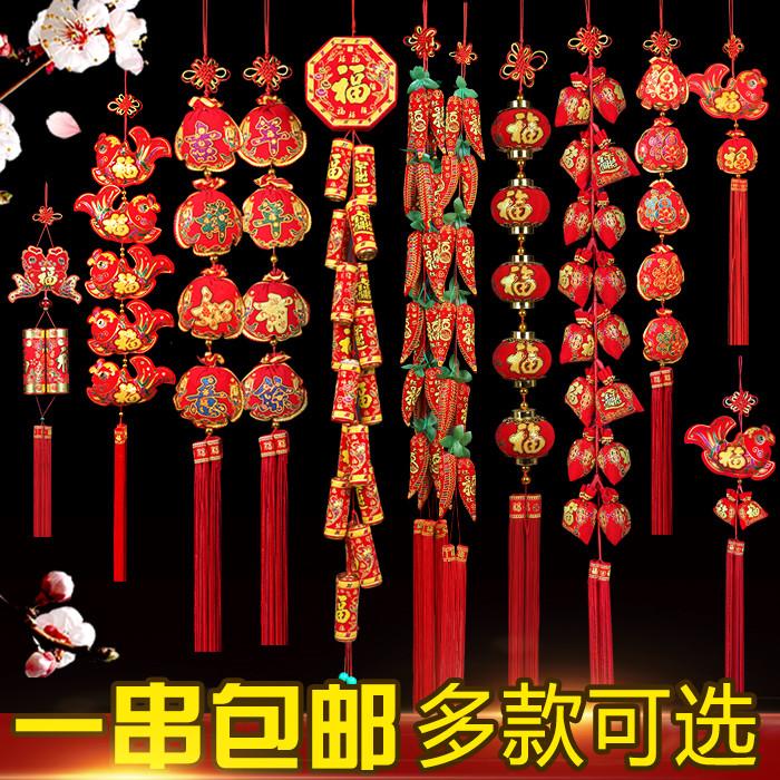 春节新年装饰用品红鞭炮福袋辣椒五彩鱼年货乔迁喜庆布置挂饰挂件