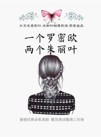 北京未爱剧社 成都初相遇剧场荣誉出品《一个罗密欧 两个朱丽叶》