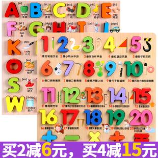 木质数字母拼图幼儿童1-2男孩女孩宝宝3-6周岁早教益智积木制玩具