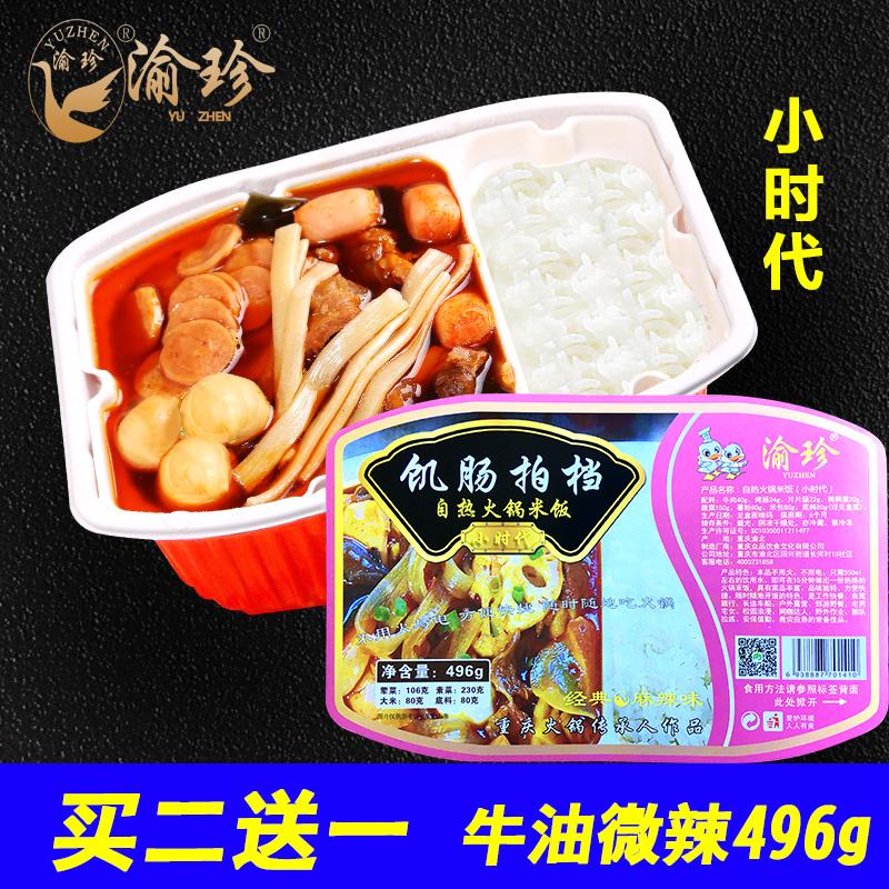 渝珍自热火锅小时代麻辣味496g自煮懒人速食火锅米饭方便即食食品