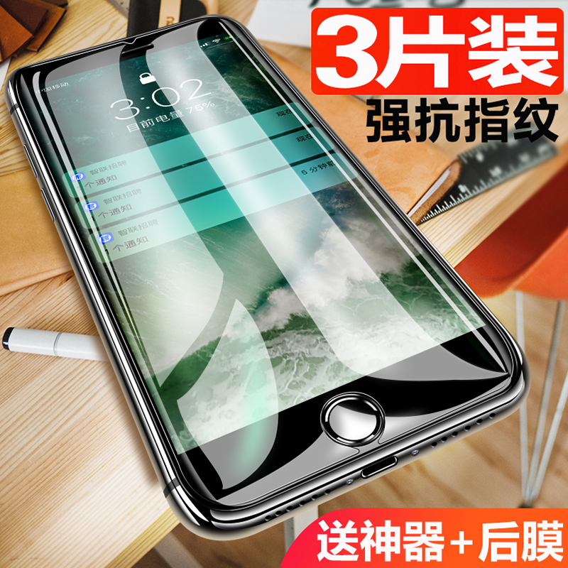 记忆盒子 iphone8钢化膜x苹果7Plus全屏覆盖7p抗蓝光8手机贴膜八防偷窥iphonex/xr/8p防窥七防偷窥膜防偷看膜