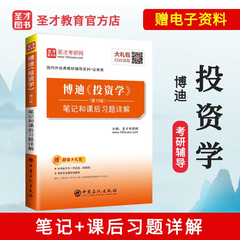 [¥51.8]【圣才官方】博迪投资学第10版笔记和课后习题详解 配套机工社教材 送电子书礼包 2021年考研 正版图书