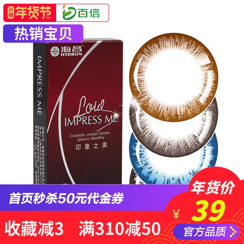 台湾进口海昌美瞳印象之美月抛大小直径混血彩色隐形眼镜2片薄SK