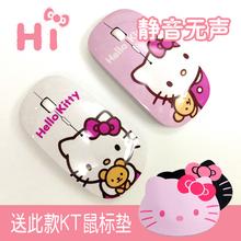 包邮 台式机笔j14本通用h22 kitty可爱充电无线静音超薄女生鼠标