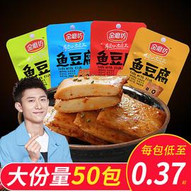 金磨坊鱼豆腐零食50包香辣小吃豆干麻辣网红小零食休闲食品豆腐干