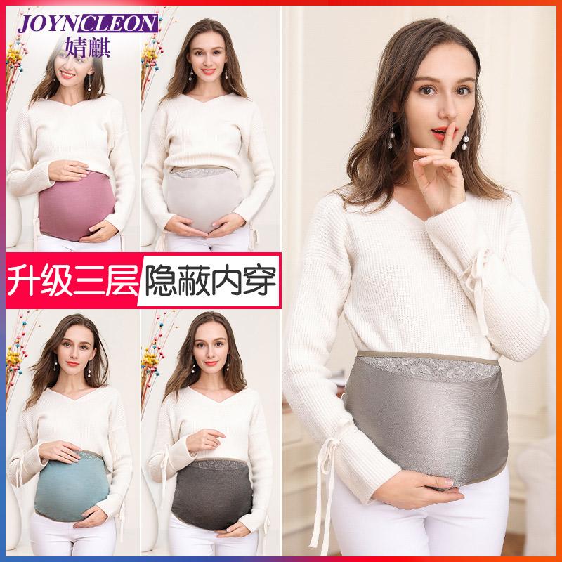 婧麒防辐射服孕妇装肚兜正品怀孕期内穿上班族女电脑隐形辐射衣服