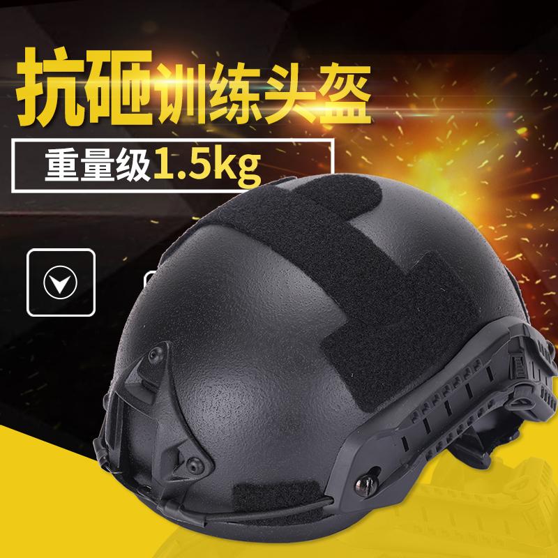 悍野FAST头盔战术钢盔军迷装备防护3斤训练军迷户外安保防暴头盔