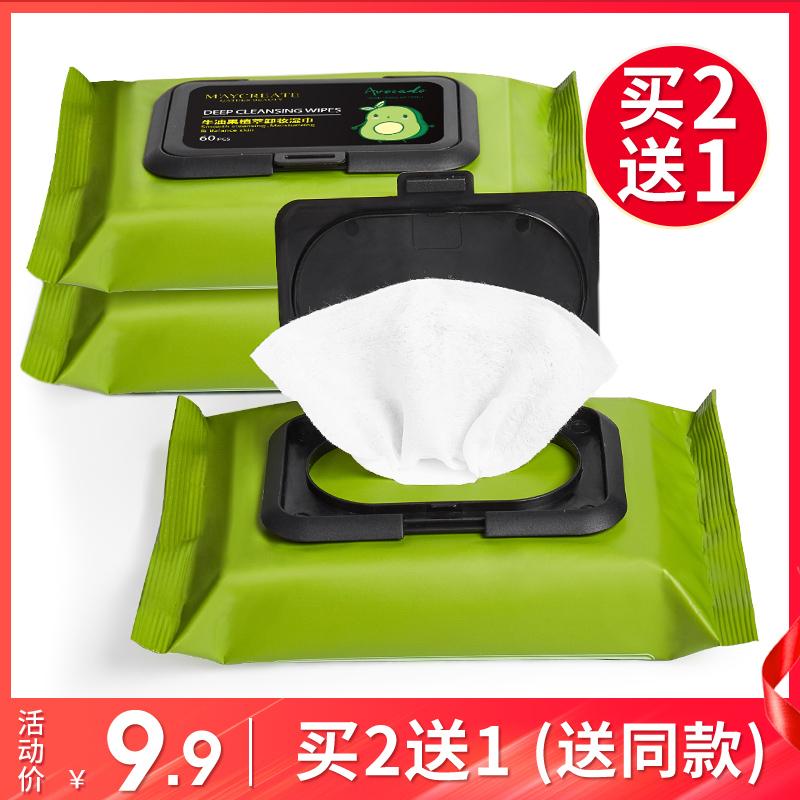 60片卸妆湿巾女深层清洁卸妆用脸部一次性抽取式便携牛油果卸妆棉