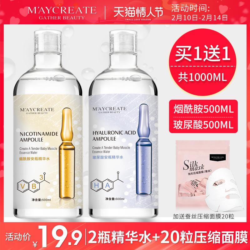 2瓶装 玻尿酸烟酰胺爽肤水大安瓶精华补水保湿收缩毛孔化妆水男女