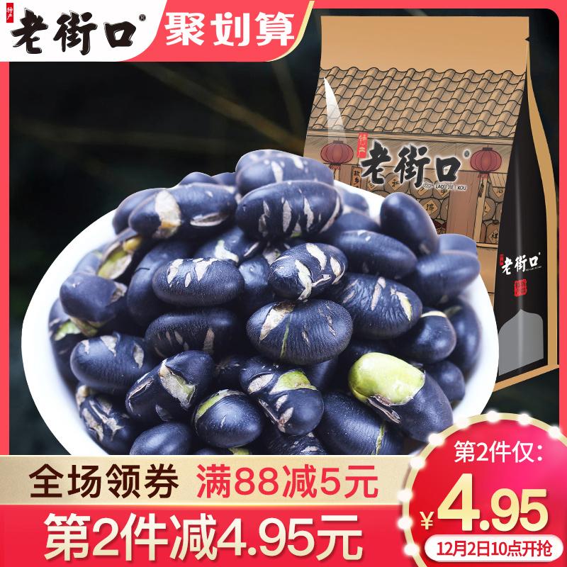【老街口五香黑豆250g】 即食地方特产小吃炒货乌豆香酥休闲零食