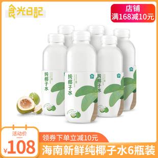 【冰镇发货】海南新鲜椰青纯椰子水汁400mlx6瓶原味天然孕妇饮料
