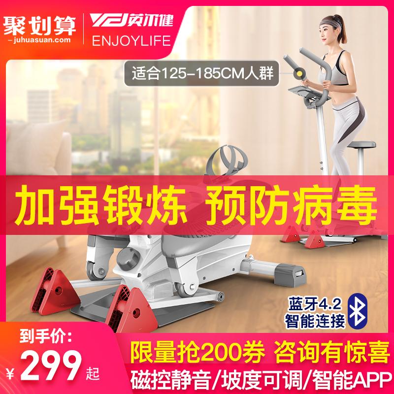英尔健 椭圆机家用静音跑步踏步机磁控瘦腿减肥椭圆仪太空漫步机