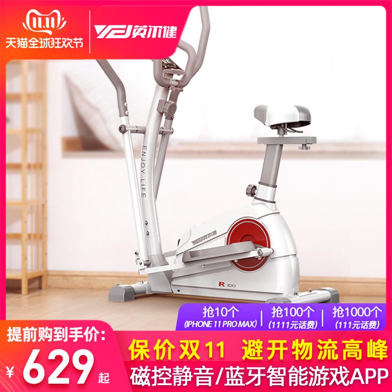 英尔健椭圆机家用磁控椭圆仪商用室内健身器材静音踏步太空漫步机