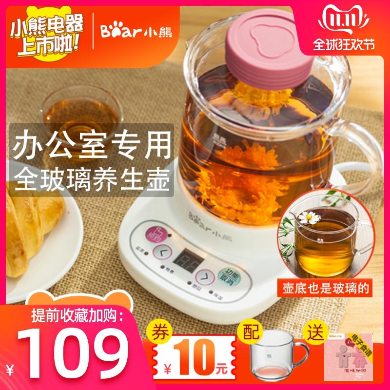 小熊养生壶0.4升迷你花茶煮茶器全自动玻璃一体办公室小型电热杯