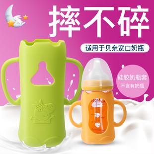 贝亲奶瓶配件宽口径玻璃防摔保护套手柄把手重力球吸管转换头硅胶