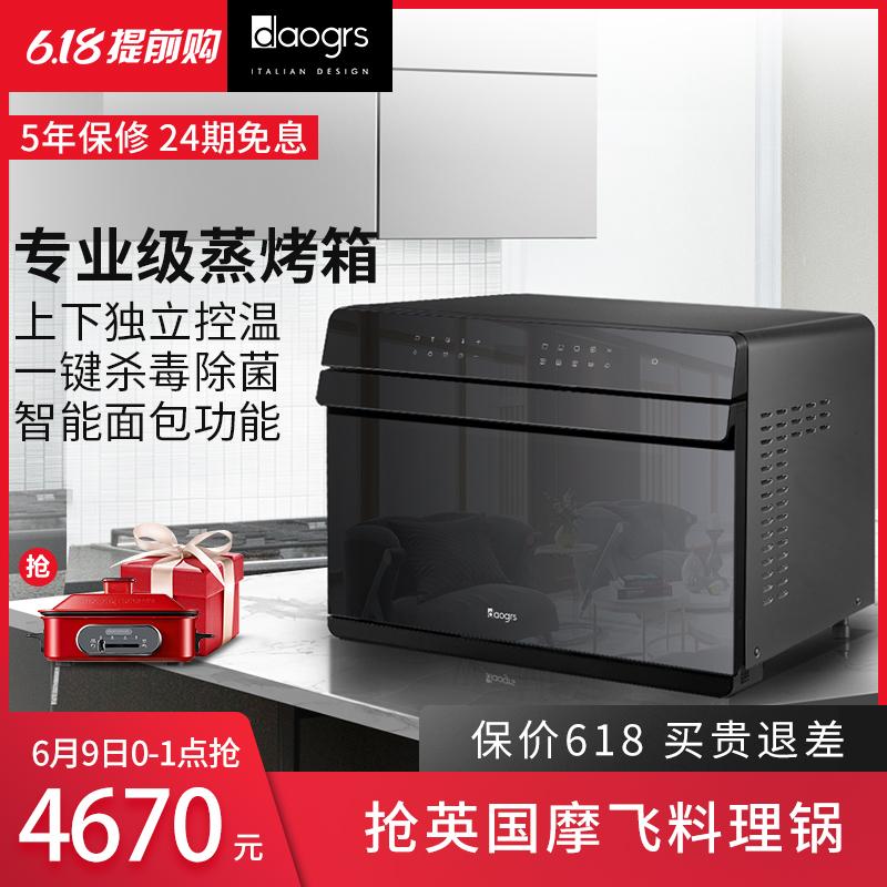 意大利DAOGRS G7蒸烤箱家用台式蒸箱烤箱二合一多功能烘焙一体机