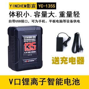 影宸 YC-135S摄像机V口大电池 FS7监视器影视LED灯供电系统锂电池