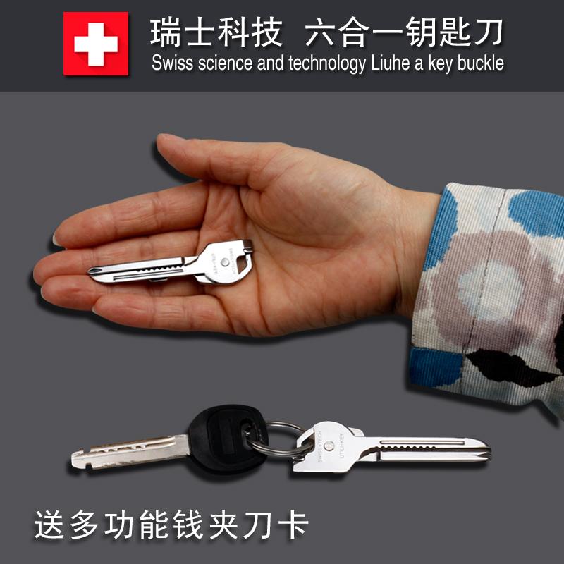 正品户外迷你小刀组合多功能钥匙扣工具开瓶器螺丝刀折叠刀钥匙刀