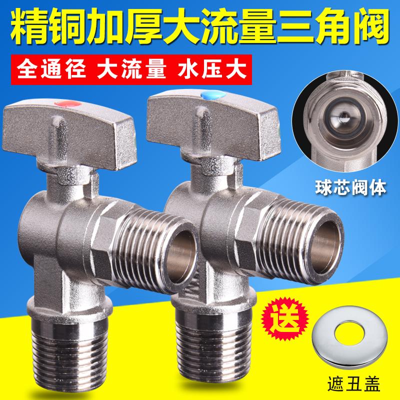 全铜大流量三角阀马桶热水器冷热水开关加长角阀4分球阀6分止水阀