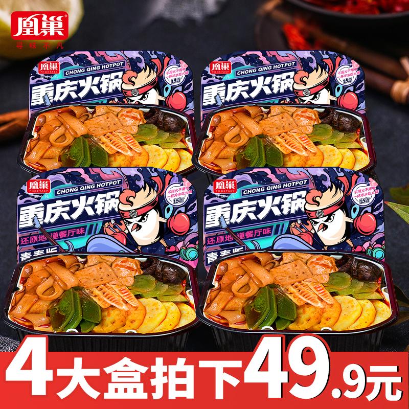 重庆懒人自热小火锅方便速食 懒人自助网红小火锅一箱套餐 4盒装