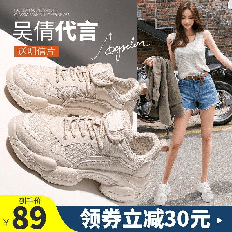 老爹鞋女2019夏季网鞋透气网面厚底增高春款运动小白女鞋ins潮鞋