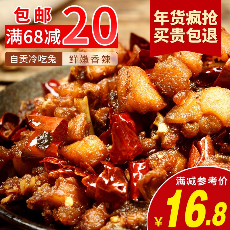 香辣兔肉自贡冷吃兔卤味好吃的正宗四川特产麻辣美食吃货零食小吃