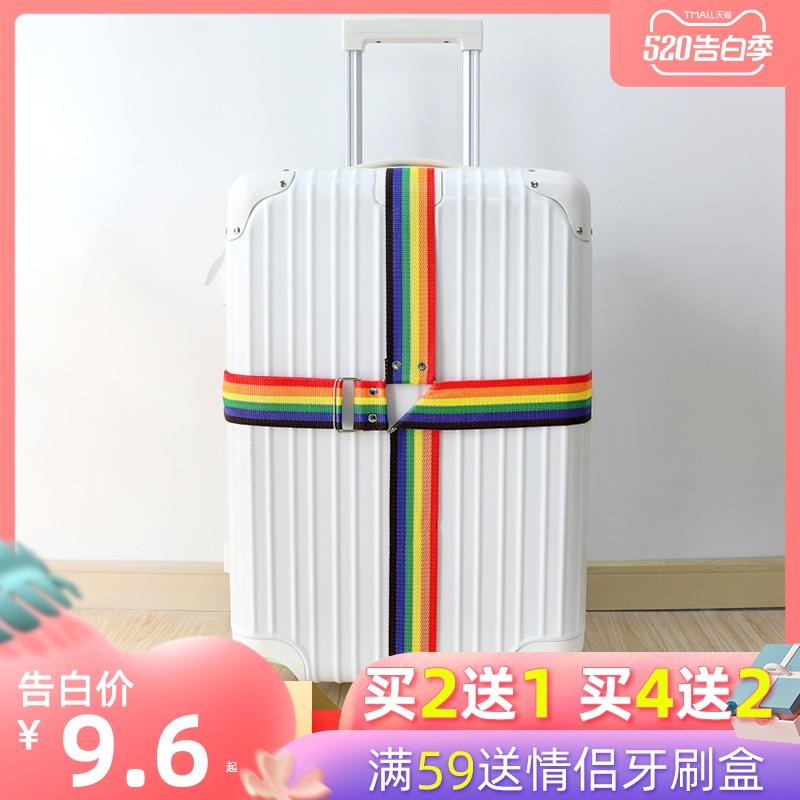 十字行李箱绑带出国留学旅游出差托运打包带拉杆箱加固捆箱带子