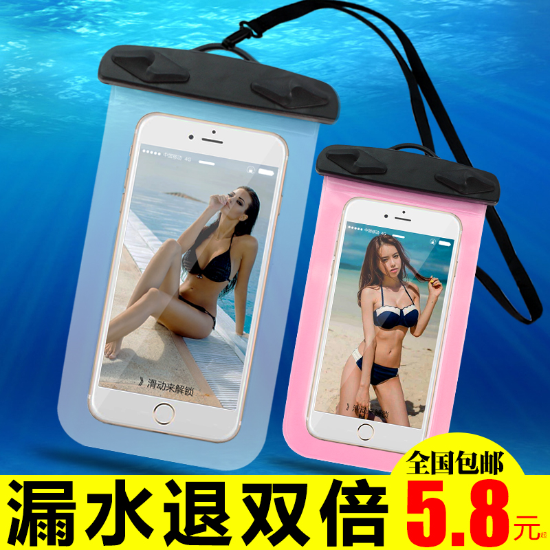 水下拍照手机防水袋温泉游泳手机通用iphone7plus触屏包6s潜水套