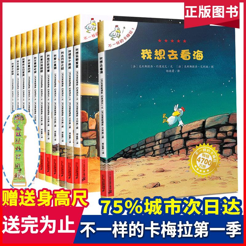 【全12册】不一样的卡梅拉第一季全套 我想去看海国际获奖儿童绘本经典故事书幼儿园老师推荐大小班2-3-4-5-6岁书籍幼儿绘本阅读