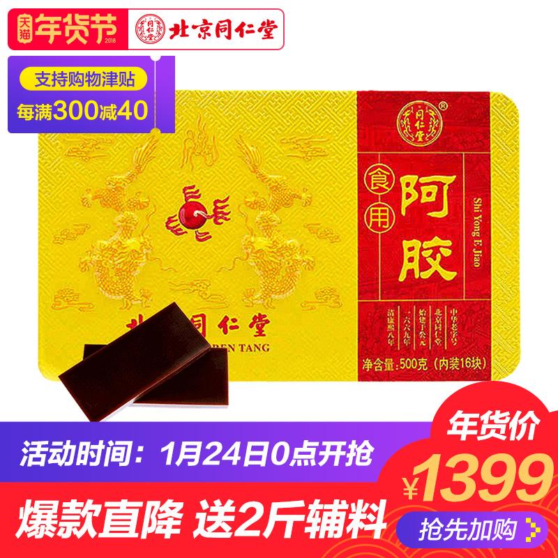 北京同仁堂纯阿胶块500g正品驴皮即食阿胶糕原料铁盒ejiao阿胶片