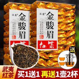 试喝茶叶 新茶武夷山金骏眉礼盒装蜜香型散装金俊眉红茶250g 溪露