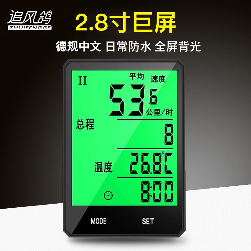 自行车码速迈速表骑行无线码表中文防水山地车公里表测速器里程表