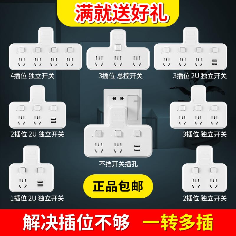 多功能usb插座转换器无线插头一转二三多插排插板不带线家用开关