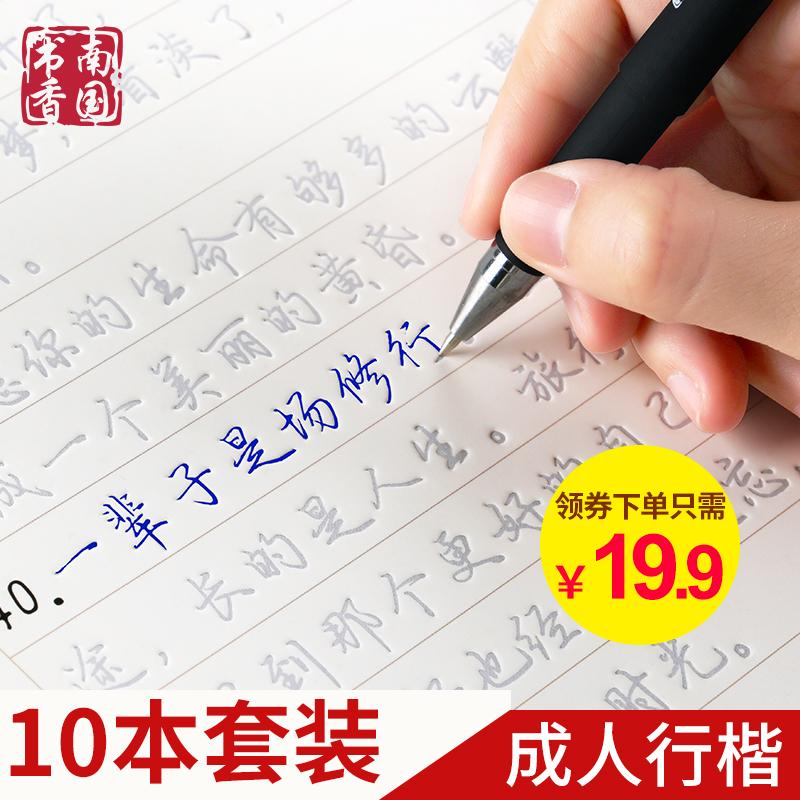 南国书香成人行楷书凹槽字帖男女生练字本速成钢笔硬笔行书练字帖