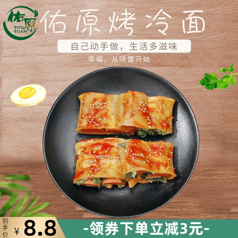 30片正宗烤冷面片面皮家用东北特产小吃早餐韩式送烤冷面酱刷子