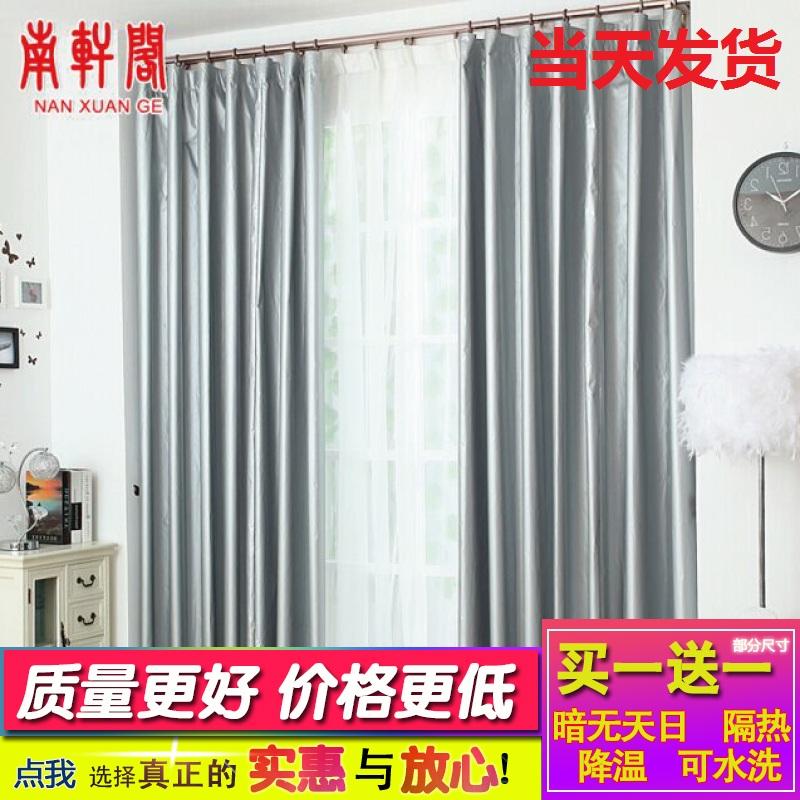 全遮光布窗帘布料成品防晒隔热加厚遮阳布免打孔安装卧室阳台客厅