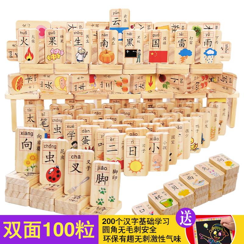 儿童识字多米诺骨牌100片大号汉字木制积木益智智力拼装拼图玩具