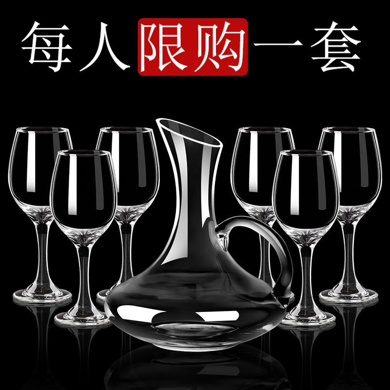 红酒杯套装家用高脚杯大号醒酒器酒具欧式水晶玻璃杯创意葡萄酒杯