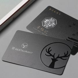 黑卡会员卡定制磨砂vip磁条储值pvc卡理发店订制礼品卡设计贵宾卡制作磁卡普通积分个性创意卡片定做超市卡片